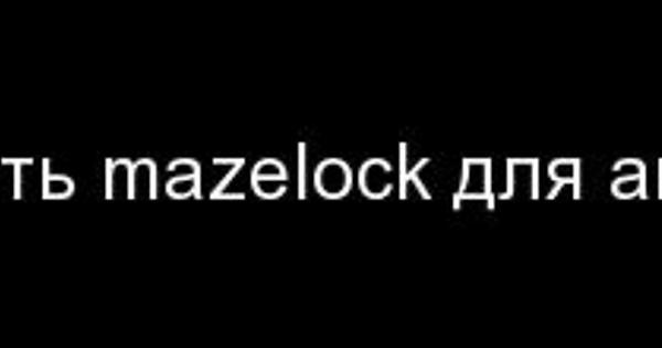 Maze Lock Cracked For S60v5 · harhohulreidi · Disqus