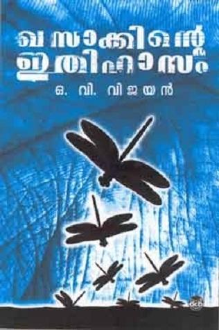 legend pf khasak read online free