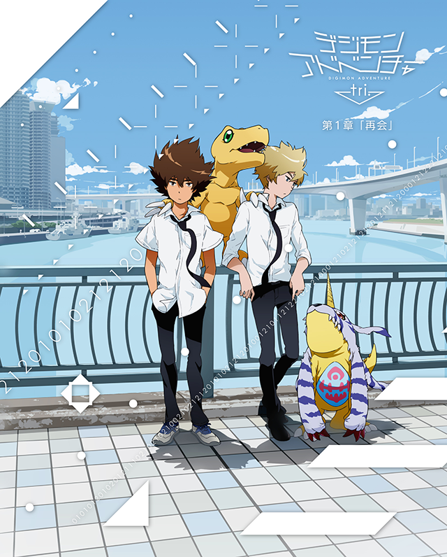 digimon adventure tri determination english dub download
