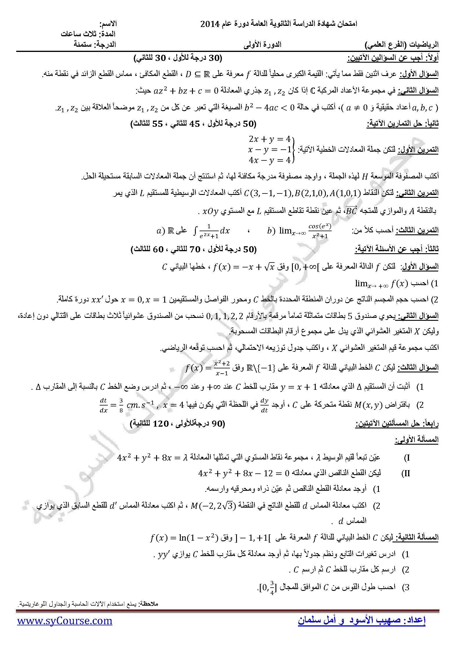 أسئلة الرياضيات للصف الثالث الثانوي العلمي دورة  2014 المنهاج السوري original.jpg