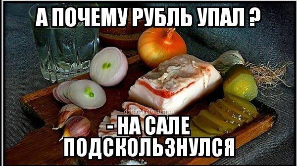 На Московский бирже рубль продолжает падать - Цензор.НЕТ 9394