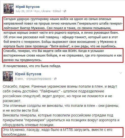 Руководство операцией по обороне Донецкого аэропорта 16 января принял на себя Муженко, - Бутусов - Цензор.НЕТ 587