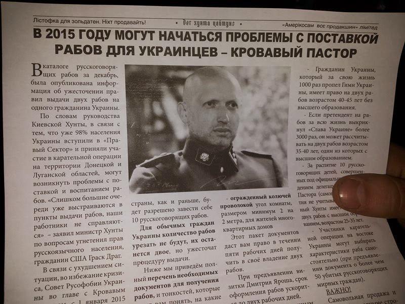 Турчинов: Путин сам задокументировал свое преступление - Цензор.НЕТ 8523