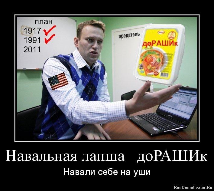 """В схему намеренно не были включены...  Варианты внутреннего устройства корпорации  """"Навальный """" возможны и несколько..."""
