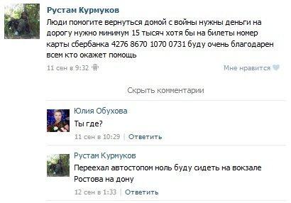 Пожилой мужчина подорвался на растяжке в районе Гранитного, - МВД - Цензор.НЕТ 8173