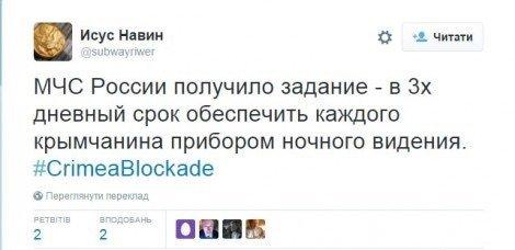"""Оккупационные """"власти"""" утверждают, что крупные города Крыма вновь с электричеством: Вводятся графики отключения населения от света и воды - Цензор.НЕТ 1981"""