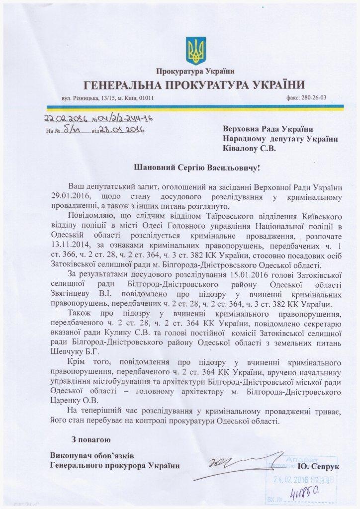 Одесский суд уменьшил сумму залога для мэра Затоки с 5 млн до 300 тысяч. Человек Кивалова, укравший курортную землю, может сбежать, - журналист - Цензор.НЕТ 877