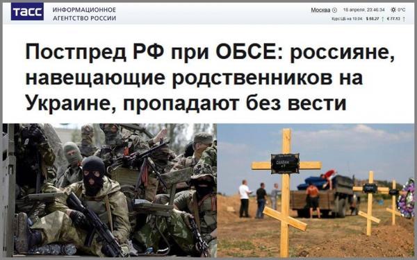 Мы имеем абсолютно рекордное за последние 4 недели количество погибших и раненых на фронте, - Ирина Геращенко - Цензор.НЕТ 4232
