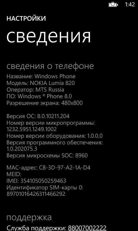 Обновление Windows Phone 8 Portico добралось до России!